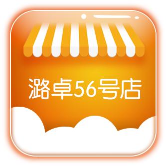 潞卓e家56号店清华西花园店